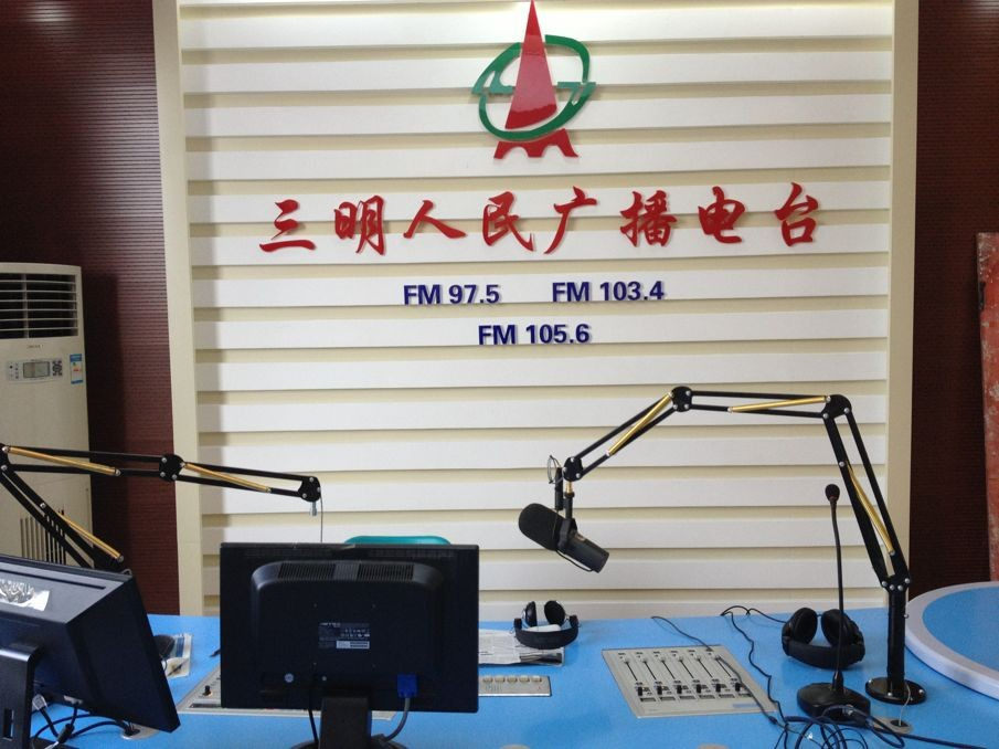 Sanming fólks FM Broadcasting Station